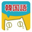 韓国語-漢字単語の読み方 漢字で覚える韓国語 単語帳-シックにゃん韓国語