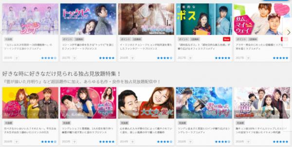 韓国 ドラマ 無料 視聴 サイト