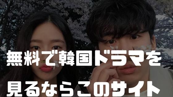 韓国ドラマが無料で見れるアプリ・サイト(日本語吹き替え・字幕対応)iPhone&android
